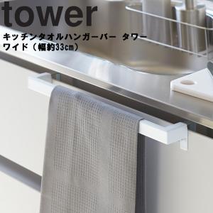 山崎実業 tower キッチンタオルハンガーバー タワー ワイド|assistone
