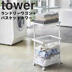 商品名:ランドリーワゴン+バスケット タワー   カラー(品番):ホワイト(3351)ブラック(33...