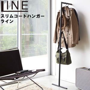 山崎実業 LINE スリムコートハンガー ライン...