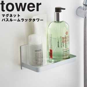 山崎実業 tower マグネットバスルームラック タワーの写真