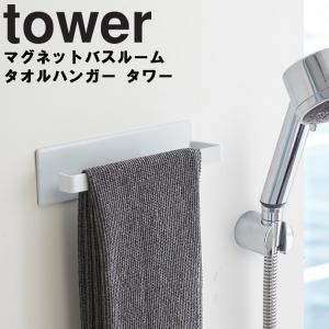 山崎実業 tower マグネットバスルームタオルハンガー タワー