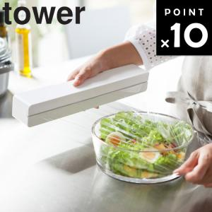山崎実業 tower マグネットラップケース タワーLの写真
