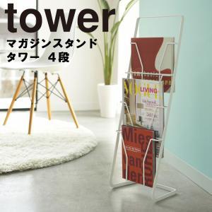 マガジンスタンド タワー 4段 tower 山崎実業の写真