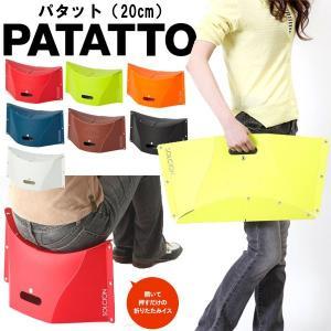 (イケックス) 携帯折りたたみチェア パタット PATATTO (高さ20cm)|assistone