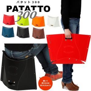 (イケックス) 携帯折りたたみチェア パタット PATATTO 300 (高さ30.0cm)|assistone