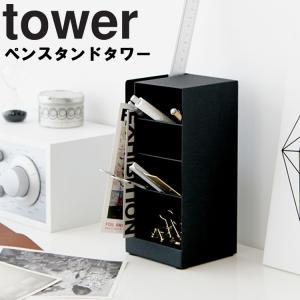 商品名:ペンスタンド タワー カラー(品番):ホワイト(3319)ブラック(3320) 商品サイズ:...