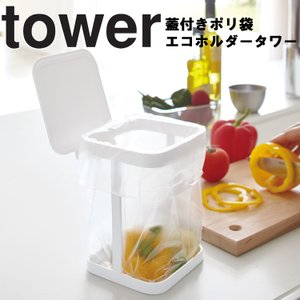 商品名:蓋付きポリ袋エコホルダー タワー  カラー(品番):ホワイト(3330)ブラック(3331)...
