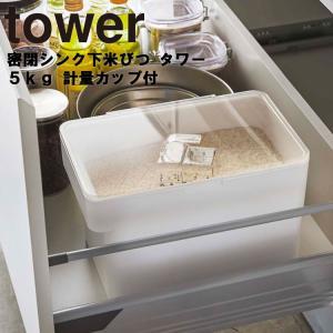 山崎実業 tower 密閉シンク下米びつ タワー 5kg 計量カップ付|assistone