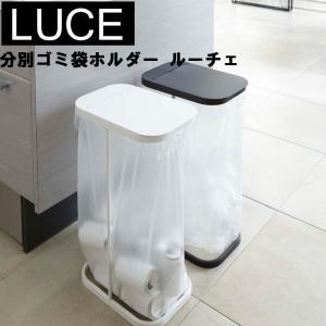 商品名:分別ゴミ袋ホルダー ルーチェ   カラー(品番):ホワイト:7552 ブラック:7553 レ...