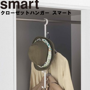 山崎実業 smart クローゼットハンガー スマート