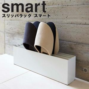 山崎実業 smart スリッパラック スマートの写真