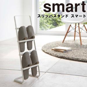 山崎実業 smart スリッパスタンド スマート