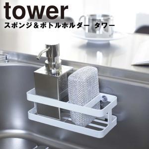山崎実業 tower スポンジ&ボトルホルダー タワー...