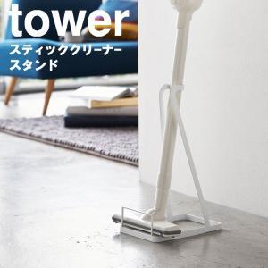 商品名:スティッククリーナースタンド タワー  カラー(型番):ホワイト(3273)ブラック(327...