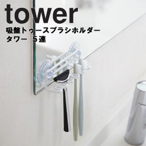 商品名:吸盤トゥースブラシホルダー タワー 5連   カラー(品番):ホワイト(3285)ブラック(...