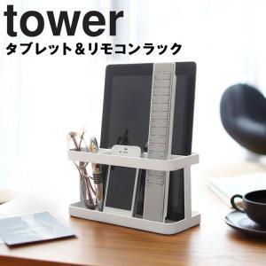 タブレット&リモコンラック タワー tower 山崎実業