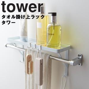 山崎実業 tower タオル掛け上ラック タワー|assistone