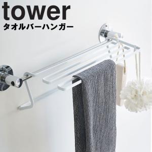 山崎実業 tower タオルバーハンガー タワー|assistone