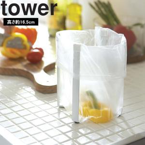 ポリ袋エコホルダー タワー  tower 山崎実業の写真