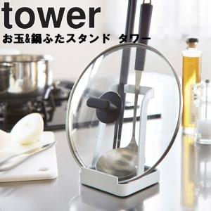 tower お玉&鍋ふたスタンド タワー 山崎実業
