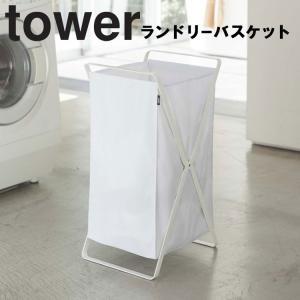 品名:ランドリーバスケット タワー  カラー(品番):ホワイト(2484)、ブラック(2485) サ...