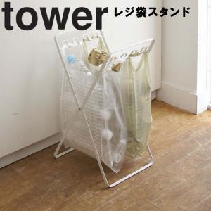 山崎実業 tower レジ袋スタンド タワー assistone