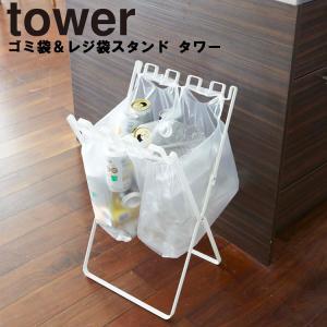 山崎実業 tower ゴミ袋&レジ袋スタンド タワー assistone