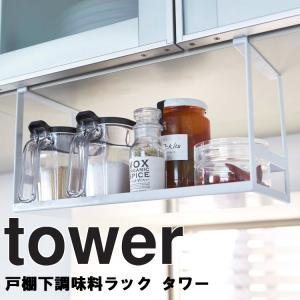 山崎実業 tower 戸棚下調味料ラック タワー|assistone