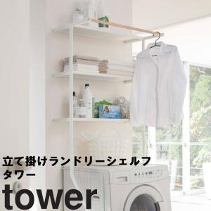 山崎実業 tower 立て掛けランドリーシェルフ タワー|assistone