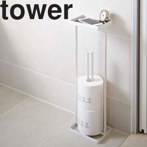 トレイ付きトイレットペーパースタンド タワー tower 山崎実業の写真