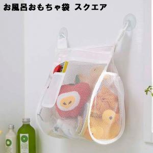 商品名:お風呂おもちゃ袋 スクエア 商品型番:ホワイト:3367、ブラック:3368 商品サイズ:約...