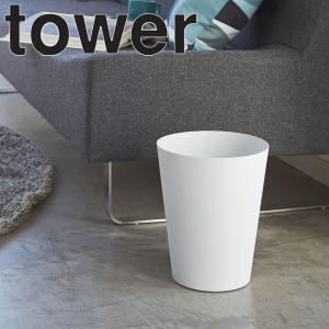 山崎実業 tower トラッシュカン タワー 丸型 assistone