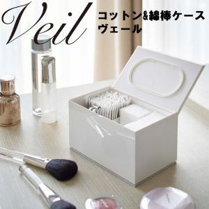 山崎実業 Veil コットン&綿棒ケース ヴェール|assistone