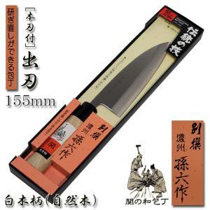 出刃包丁 155mm 本刃付 白木柄「別撰 濃州孫六」日本製 関の包丁|assnet