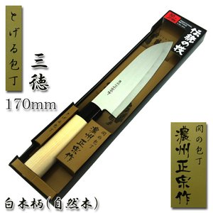 三徳包丁 万能 170mm 白木柄「濃州正宗」日本製 関の包丁|assnet