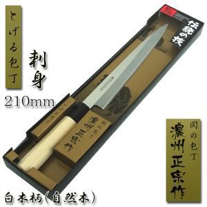 (まとめ買い)刺身包丁 柳刃 白木柄「濃州正宗」日本製 関の...