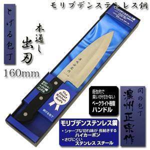 出刃包丁 160mm 本通し モリブデン鋼「濃州正宗」日本製 関の包丁 WY009|assnet