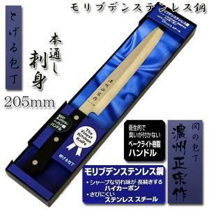 (まとめ買い)刺身包丁 柳刃 205mm 本通し モリブデン...