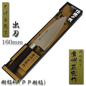 出刃包丁 160mm 樹脂柄「濃州正宗」日本製 関の包丁 #300-107BR|assnet