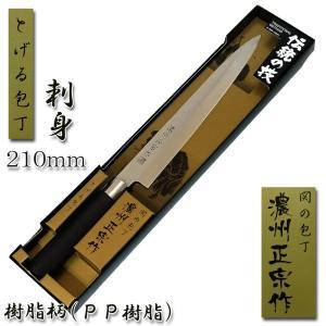 刺身包丁 柳刃 210mm 樹脂柄「濃州正宗」日本製 関の包丁 #280-106BR|assnet