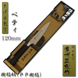 ペティナイフ 包丁 120mm 樹脂柄「濃州正宗」日本製 関の包丁 #200-100BR|assnet