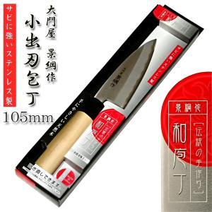 小出刃包丁 105mm 朴の木柄 ステンレス刃物鋼「大門屋 景綱作」日本製 DKT-W16|assnet