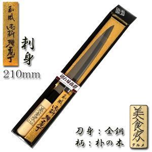 (まとめ買い)刺身包丁 柳刃 210mm 全鋼 「美食家(グ...