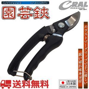 園芸鋏 剪定鋏 鋭い切れ味 本刃付 日本製 燕三条 N180B|assnet