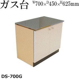 ガス台 DIY 住設 キッチン 収納 間口70cm DS-700G
