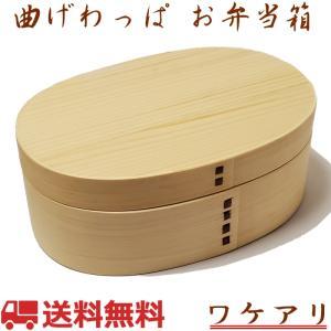弁当箱 曲げわっぱ 白木 合口型 1段 480ml ランチベルト付き 訳アリ GT-0010H|assnet