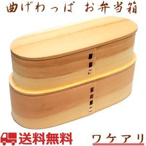 弁当箱 曲げわっぱ 白木 スリム入子型 2段 700ml ランチベルト付き 訳アリ GT-0017H|assnet
