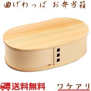 弁当箱 曲げわっぱ 白木 豆型(大) 1段 700ml ランチベルト付き 訳アリ GT-0018H|assnet