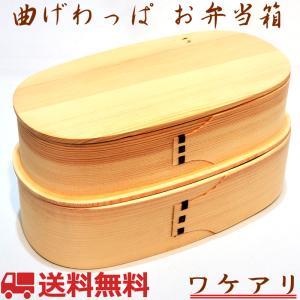 弁当箱 曲げわっぱ 白木 小判入子型 2段 1030ml ランチベルト付き 訳アリ GT-001H|assnet
