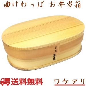 弁当箱 曲げわっぱ 白木 メンズ 1段 650ml ランチベルト付き 訳アリ GT-007H|assnet